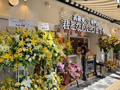 きみいつ 店 (400x300).jpg