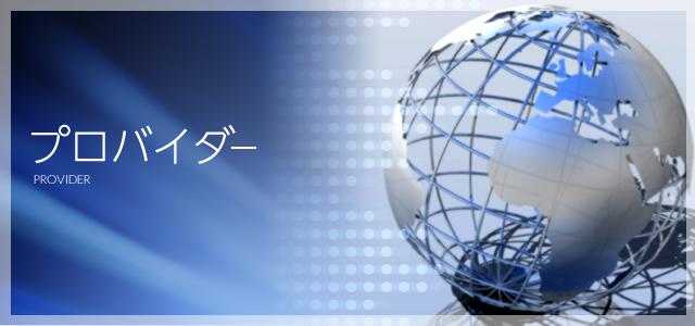 プロバイダー ブロードバンドマンション インターネットマンション 固定IPのビジネス専用プロバイダBBM-NET